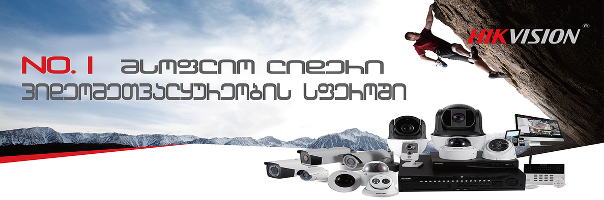 Neotech-Hikvision-Banner